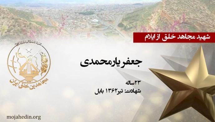 مجاهد شهید جعفر یارمحمدی