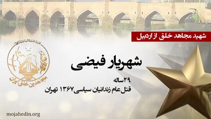 مجاهد شهید شهریار فیضی