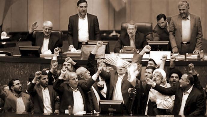 عربده کشی اعضای مجلس ارتجاع در پی خروج آمریکا از برجام