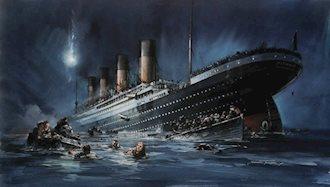 کشتی تایتانیک غرق شد