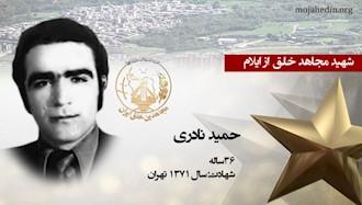 مجاهد شهید حمید نادری