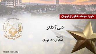 مجاهد خلق تقی آزادفکر