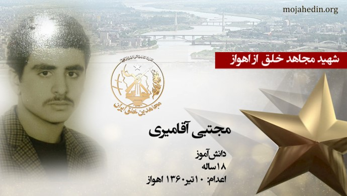مجاهد شهید مجتبی آقامیری