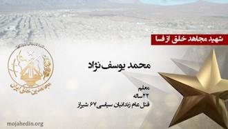 مجاهد شهید محمد یوسفنژاد
