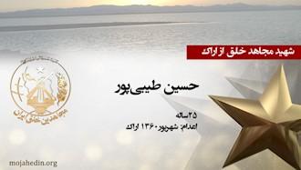 مجاهد شهید حسین طیبیپور
