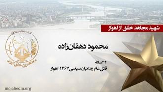مجاهد شهید محمود دهقانزاده