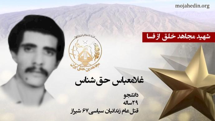 مجاهد شهید غلامعباس حقشناس