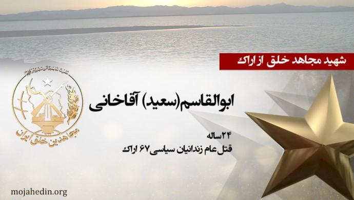 مجاهد شهید ابوالقاسم(سعید) آقاخانی