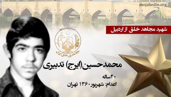 مجاهد شهید محمدحسین(ایرج) تدبیری