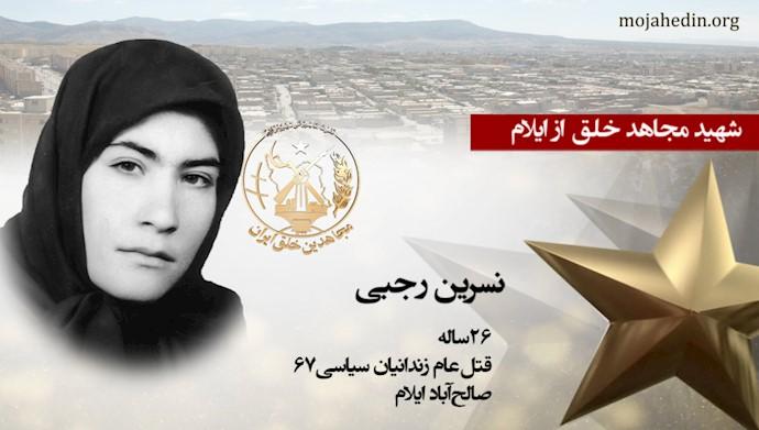 مجاهد شهید نسرین رجبی