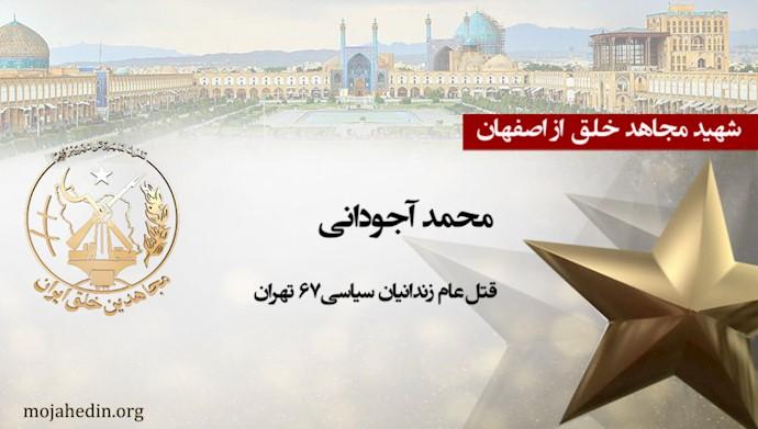 مجاهد شهید محمد آجودانی