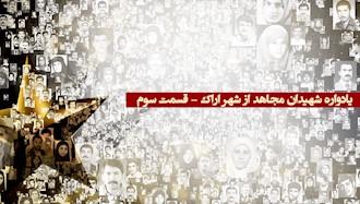 یادواره شهیدان مجاهد از شهر اراک - قسمت سوم