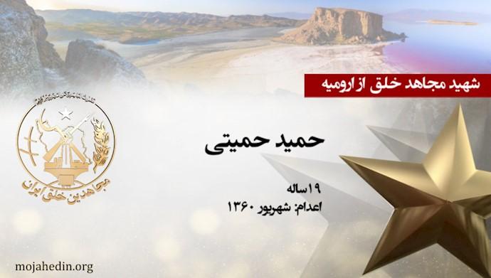 مجاهد شهید حمید حمیتی