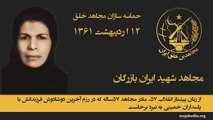 مادر ایران بازرگان
