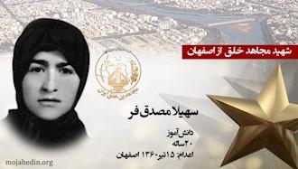 مجاهد شهید سهیلا مصدقفر