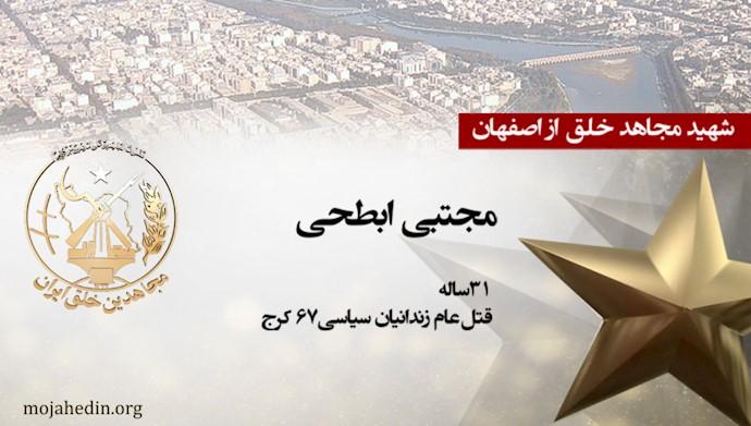 مجاهد شهید مجتبی ابطحی