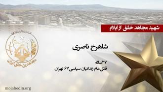 مجاهد شهید شاهرخ ناصری
