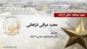 مجاهد شهید مجید عراقی فراهانی