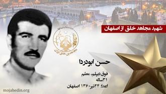 مجاهد شهید حسین ابودردا