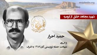 مجاهد شهید حمید احرار