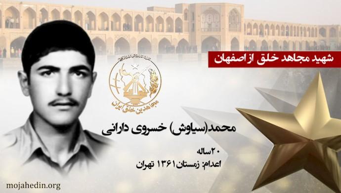 مجاهد شهید محمد(سیاوش) خسروی دارانی