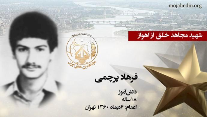 مجاهد شهید فرهاد پرچمی