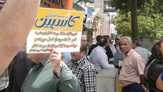 تجمع اعتراضی غارتشدگان کاسپین در مشهد ۲۴ اردیبهشت ۹۷