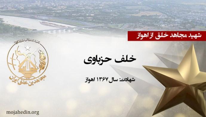 مجاهد شهید حلف حزباوی