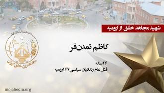 مجاهد شهید کاظم تمدنفر