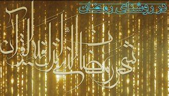 در روشنای رمضان