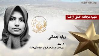 مجاهد شهید ربابه جمالی