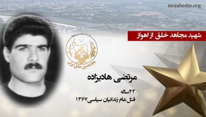 مجاهد شهید مرتضی هادیزاده