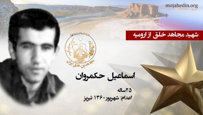 مجاهد شهید اسماعیل حکمروان