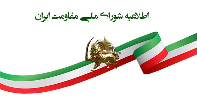 اطلاعیه شورای ملی مقاومت ایران - کمیسیون کار