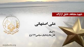 مجاهد شهید علی اصفهانی
