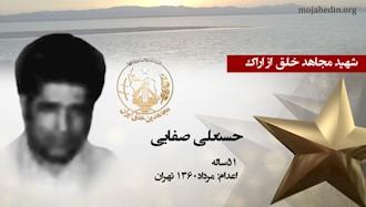 مجاهد شهید حسنعلی صفایی