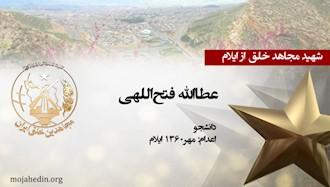 مجاهد شهید عطاالله فتحاللهی