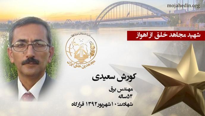 مجاهد شهید کوروش سعیدی