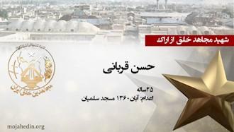 مجاهد شهید حسن قربانی