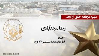 مجاهد شهید رضا مجدآبادی