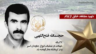 مجاهد شهید حجتالله فتحاللهی