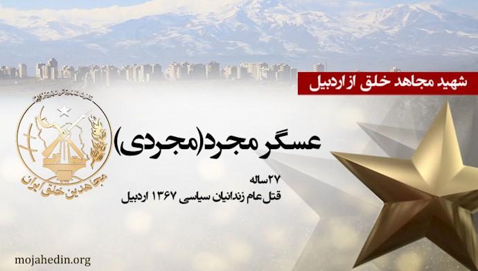 مجاهد شهید عسگر مجرد(مجردی)