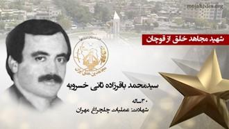 مجاهد خلق سید محمد باقرزاده ثانی خسرویه