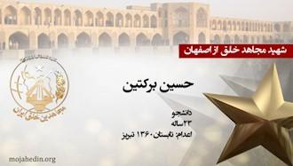 مجاهد شهید حسین برکتین