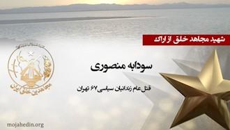 مجاهد شهید سودابه منصوری