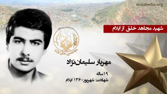 مجاهد شهید مهریار سلیماننژاد