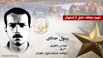 مجاهد شهید رسول حدادی