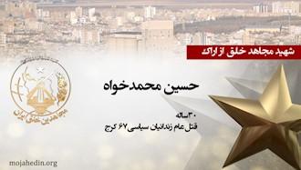 مجاهد شهید حسین محمدخواه