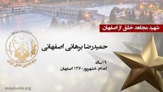 مجاهد شهید حمیدرضا برهانی اصفهانی