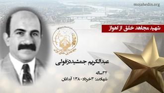 مجاهد شهید عبدالکریم جمشید دزفولی